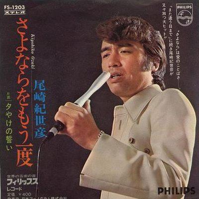 Ozaki Kiyohiko - Sayonara moichido