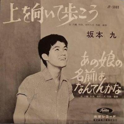 Sakamoto Kyu - Sukiyaki - Ue wo muite arukou