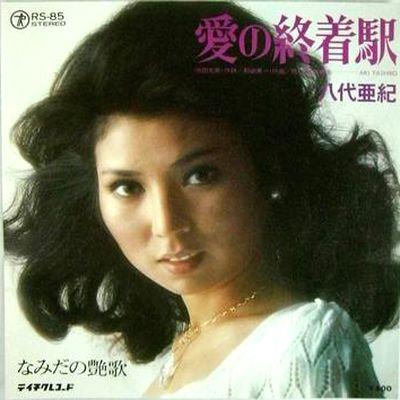 aki yashiro - Ai no Shuchakueki