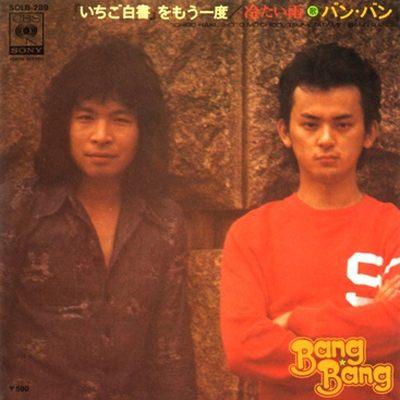 bang bang - Hakusho O Mo Ichidoo