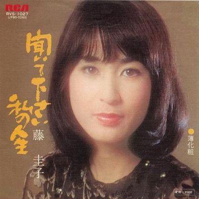 fuji keiko - Kiite kudasai Watashi no Jinsei