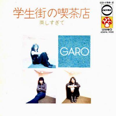 garo - Gakusei-gai no kissaten
