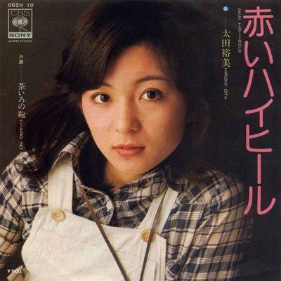 ota hiromi - Akai High Hiru