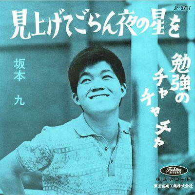 sakamoto kyu - Miagetegoran yoru no hoshi wo