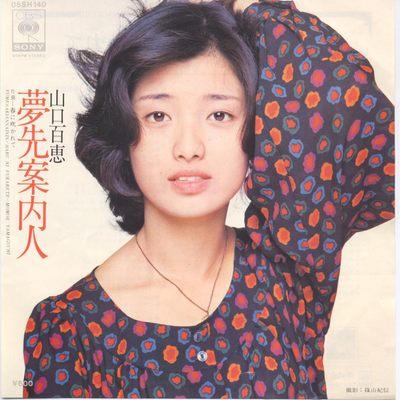 yamaguchi momoe - Yumesaki Annainin