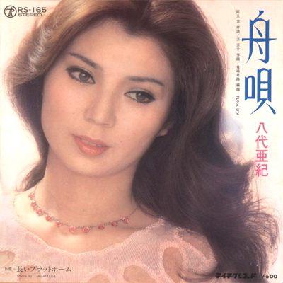 yashiro aki - Funauta