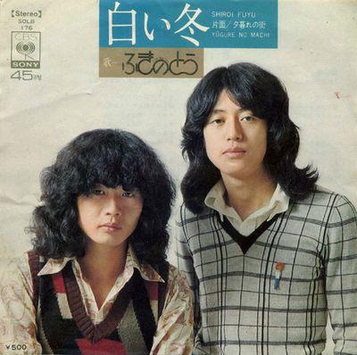 Fukinoto - shiroi fuyu