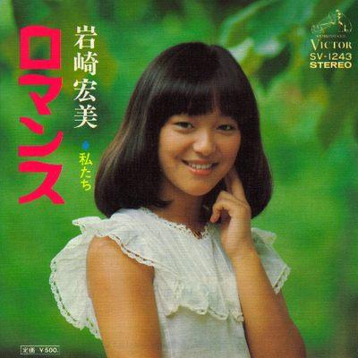 Hiromi Iwasaki - Romance