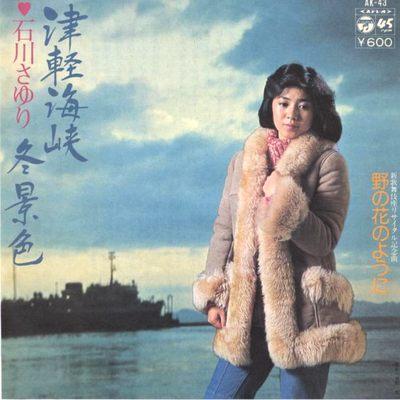 Sayuri Ishikawa - Tsugarukaikyo-Fuyugeshiki