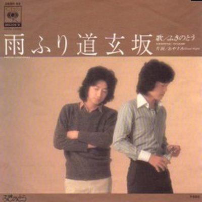 fukinoto - Amefuri