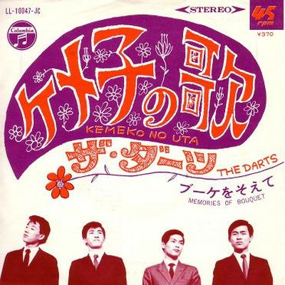 the darts - kemeko no uta