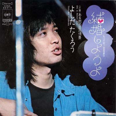 yoshida Takuro - kekkon shiyo yo