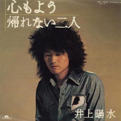 Inoue Yosui - Kokoro Moyoo