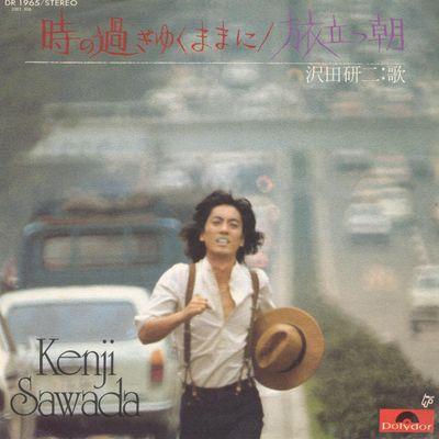 Sawada Kenji - Tokino Sugi Yuku Mama Ni