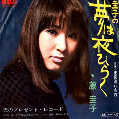 fuji keiko - Keiko No Yume wa Yoru Hiraku