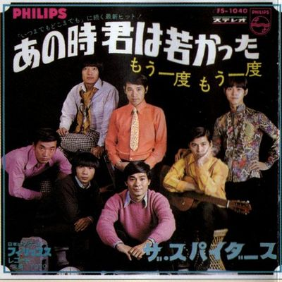 the spiders - Ano Toki Kimi wa Waka Katta