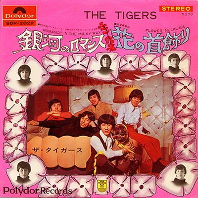 the tigers - hana no kubikazari