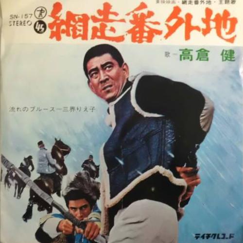bashiri-bangaichi-prison-ken-takakura